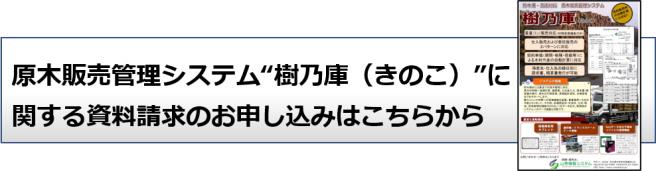 樹乃庫資料申込へ