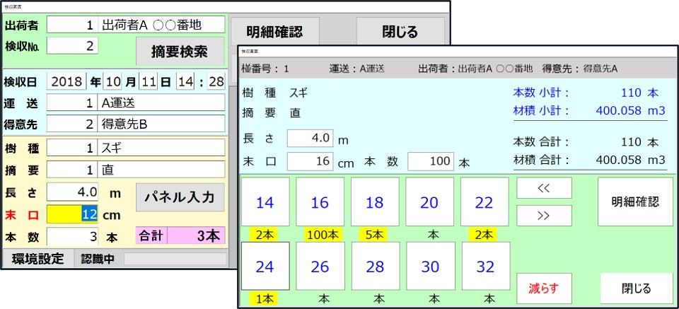 検収入力画面